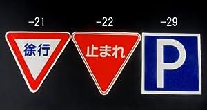 路面道路標識[止まれ]