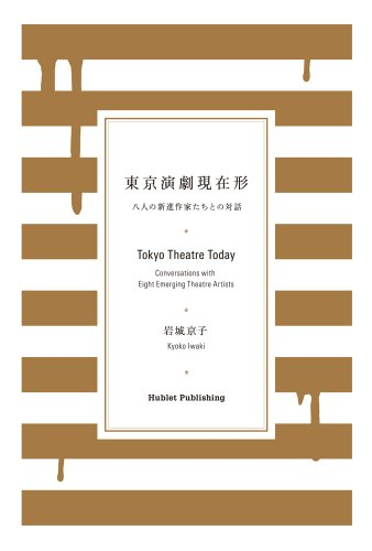 東京演劇現在形 ― 八人の新進作家たちとの対話 Tokyo Theatre Today ― Conversations with Eight Emerging Theatre Artists