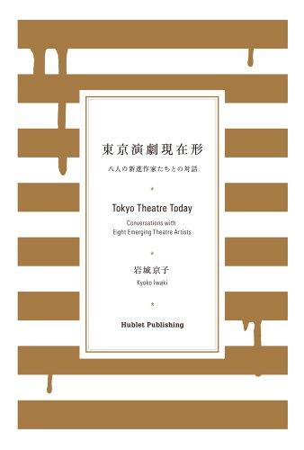 東京演劇現在形 ― 八人の新進作家たちとの対話 Tokyo Theatre Today ― Conversations with Eight Emerging Theatre Artists
