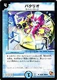 デュエルマスターズ 【 パクリオ 】 DMX01-018-UC 《キング・オブ・デュエルロード ストロング7》