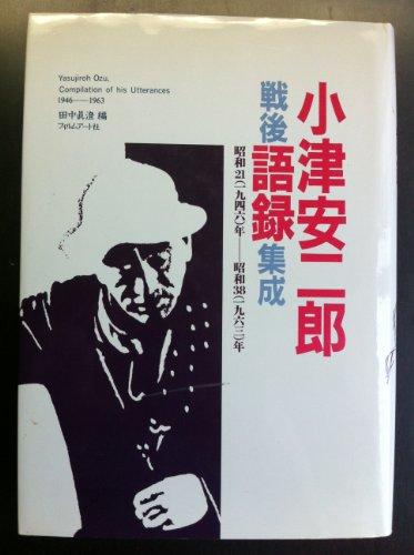 小津安二郎戦後語録集成