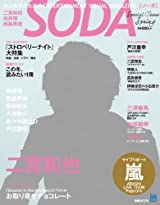 SODA Special Issue Spring (ぴあMOOK)
