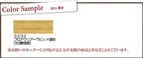 日本オスモ オスモカラー #3232フロアークリアーラピッド 0.75L [透明3分ツヤ]