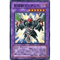 遊戯王カード 【 剣闘獣ガイザレス 】 LODT-JP044-N 《 ライト・オブ・ディストラクション 》