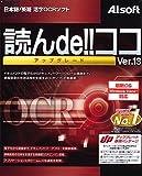 読んde!!ココ Ver.13 アップグレード版