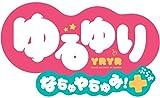 「ゆるゆり なちゅやちゅみ!+」主題歌CDが8月リリース