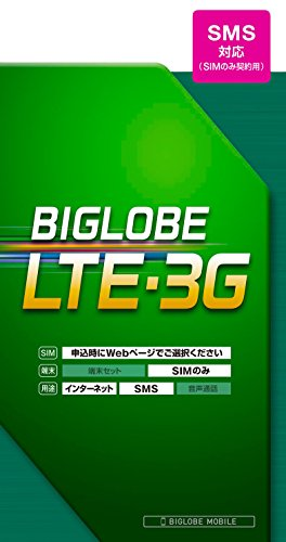 BIGLOBE SIM【SMS機能付き】