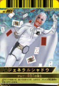 仮面ライダーバトルガンバライド 03 ジェネラルシャドウ 【SR】 No.03-061