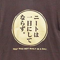 自宅警備員Tシャツ11-メタリっく-(チョコ)
