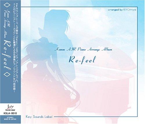 Re-feel Kanon・Airピアノアレンジアルバム