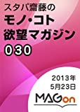 スタパ齋藤の「モノ・コト」欲望マガジン 第030号[2013年05月23日発行] (MAGon)