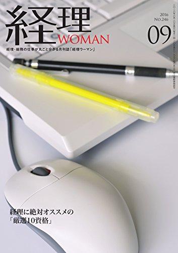 月刊経理ウーマン 2016年9月号 (2016-08-20) [雑誌]