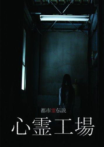 都市霊伝説 心霊工場 [DVD]