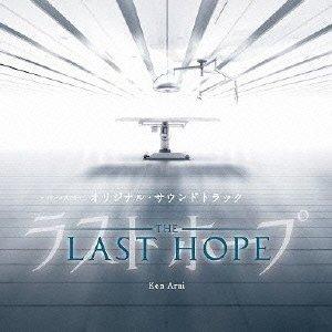 フジテレビ系ドラマ 「LAST HOPE」 オリジナルサウンドトラック
