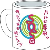 涼宮ハルヒの憂鬱 SOS団マグカップ