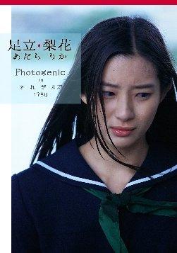 足立梨花 Photogenic in でーれーガールズ 1980