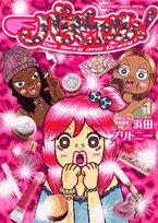 パギャル! 1 (1) (ビッグコミックススペシャル)