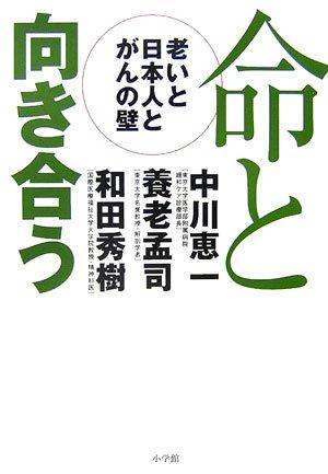 命と向き合う 老いと日本人とがんの壁