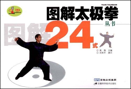 图解太极拳24式图片/大图(51758352号)