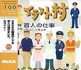イラスト村 Vol.24 百人の仕事