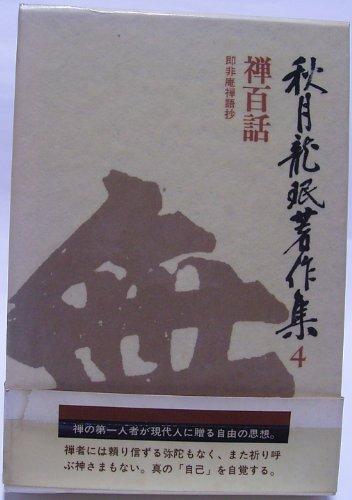秋月龍〓@59BC著作集〈4〉禅百話 (1978年)