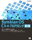 Symbian OS C++プログラミング 第2版