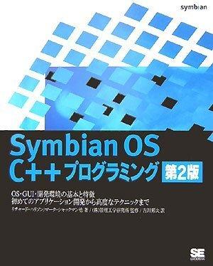 Symbian OS C++プログラミング