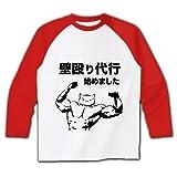 壁殴り代行始めました・前だけシンプルバージョン(黒文字) ラグラン長袖Tシャツ(ホワイト×レッド) M