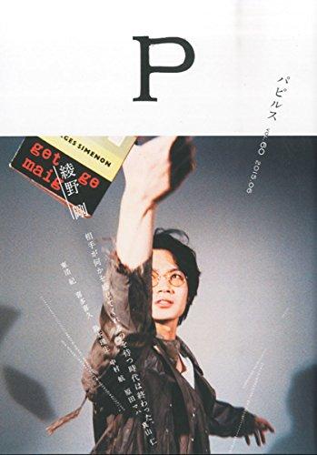 パピルス 2015年 06 月号