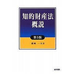 知的財産法概説 第4版 盛岡 一夫 (単行本 - 2007/3)