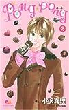 PONG・PONG 2 (クイーンズコミックス)