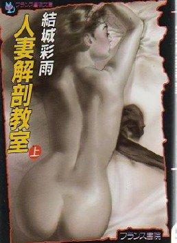 [結城彩雨] 人妻解剖教室〈上〉