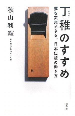丁稚のすすめ―夢を実現できる、日本伝統の働き方