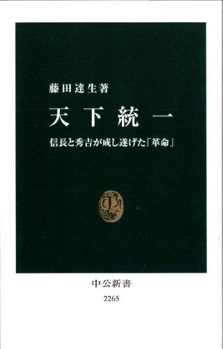 天下統一 - 信長と秀吉が成し遂げた「革命」 (中公新書 2265)