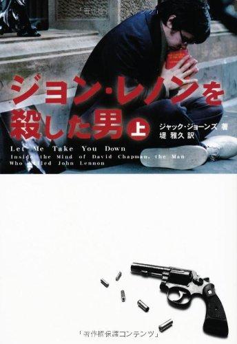 ジョン・レノンを殺した男〈上〉 (扶桑社ミステリー)