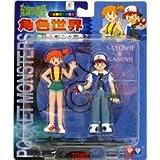 "6"" Pokemon Pocket Monsters Ash & Misty Figure 2-Pack  (Satashi Kasumi) vol 2"