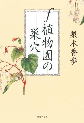 『f植物園の巣穴』(梨木香歩)の感想(237レビュー) - ブクログ