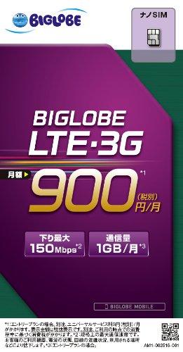 ビッグローブ BIGLOBE LTE・3G nanoSIMカード
