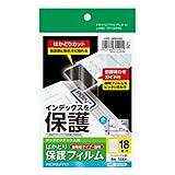 コクヨ タックインデックス用 はかどり保護フィルム 強粘着 ハガキサイズ 18面 8枚 KPC-GF6065