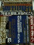 週刊現代 2011年11月5日発行