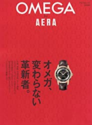 OMEGA by AERA (AERA Mook)