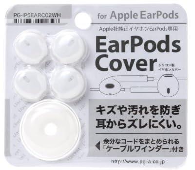 PGA Apple EarPods専用 シリコン製イヤホンカバー ホワイト PG-IP5EARC02WH