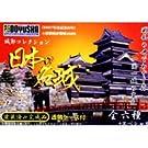 日本の名城 城郭コレクション第3章・童友社 (シークレット付き全7種セット)