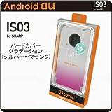 Android au IS03専用 ハードカバー(グラデーション/シルバー~マゼンタ)[液晶保護フィルム付き]
