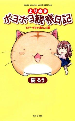 よりぬきポヨポヨ観察日記 ① (バンブーコミックス)