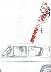 ホムンクルス 1 (BIG SPIRITS COMICS)