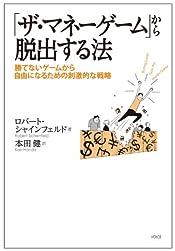 「ザ・マネーゲーム」から脱出する法 著者: ロバート・シャインフェルド(著) 本田健(翻訳)
