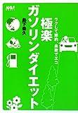 極楽ガソリンダイエット―ラクして節約、鼻歌でエコ (NAVI BOOKS)