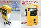 【災害対策】手動充電可能ラジオライトエマージェンシーライト【携帯充電】