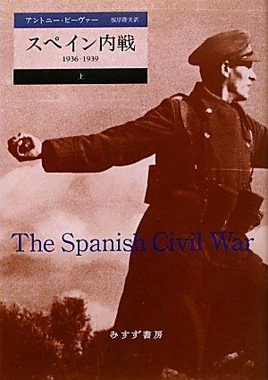 スペイン内戦——1936-1939 (上)